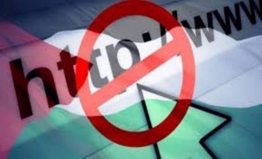 أمان تدين حجب المواقع