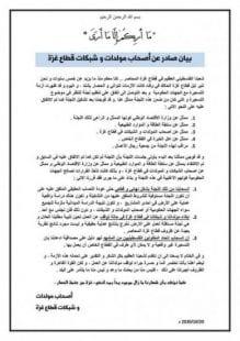 أصحاب المولدات الكهربائية تضع شرط لعودة عملها في غزة