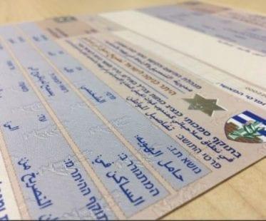 من هي الفئة صاحبة الأولوية بالتصاريح الإسرائيلية في غزة؟