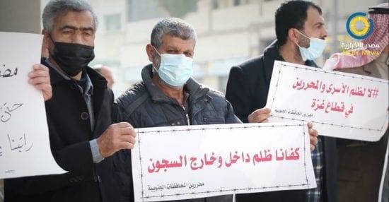 فيديو: اعتصام أسرى محررين بغزة لمطالبة السلطة استكمال رواتبهم