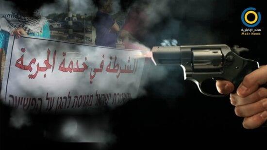 الداخل المحتل: مظاهرات احتجاجية ضد جرائم العنف وتقاعس شرطة الاحتلال
