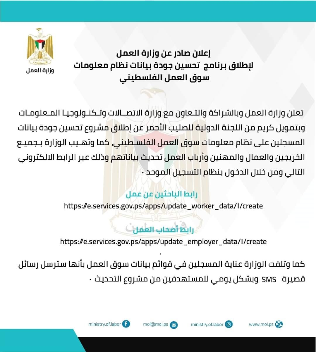 وزارة العمل تحديث بيانات الخريجين والعمال