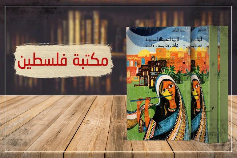 بمناسبة يوم الثقافي الوطني… فلسطين تُودع 100 كتاب حول القضية بمكتبة القاهرة