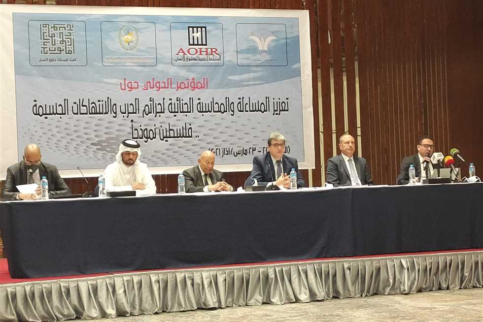 انطلاق أعمال مؤتمر عربي لمناقشة ولاية الجنائية الدولية على الأراضي الفلسطينية