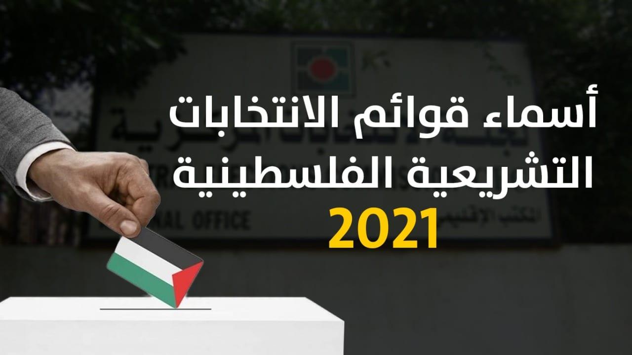 أسماء قوائم الانتخابات التشريعية الفلسطينية 2021