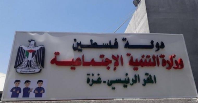 توضيح من وزارة التنمية بغزة حول صرف منحة 100 دولار ومخصصات الشؤون