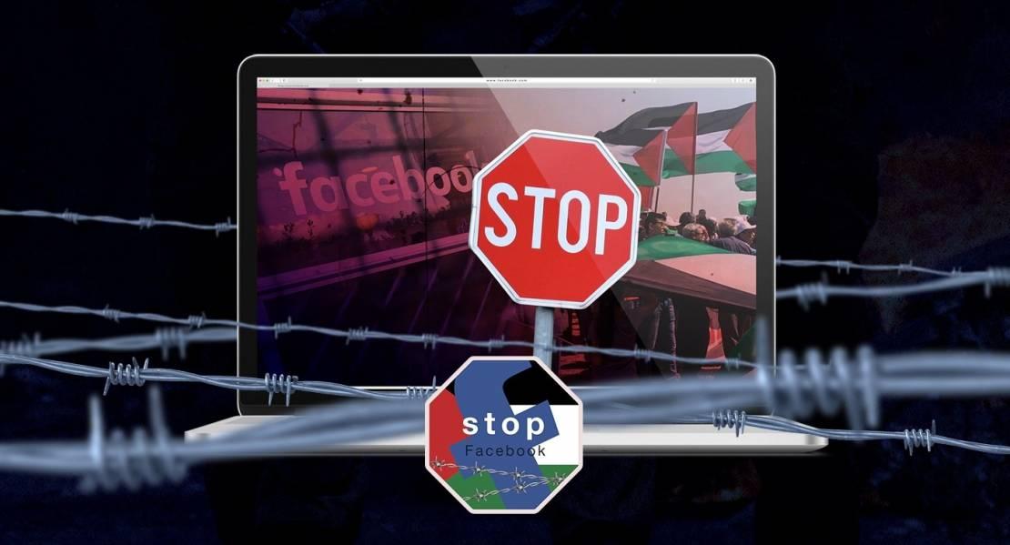 فيسبوك يحارب المحتوى الفلسطيني ويؤسس مركزًا خاصًا للمحتوى الخاص بالقضية