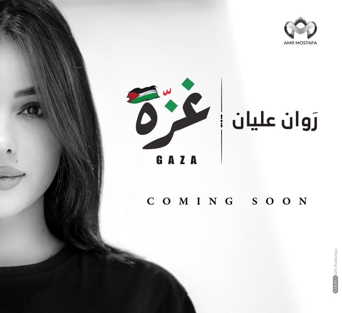 """روان عليان تطلق أحدث أغانيها بعنوان غزة """"فيديو"""""""