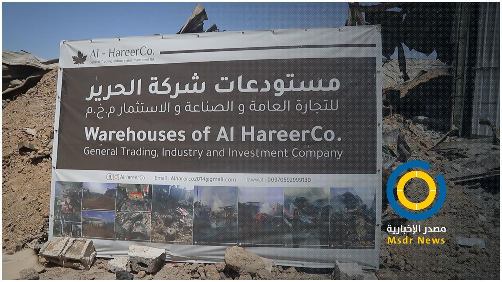 شاهد: تدمير مستودعات شركة الحرير يوقف عمل 5 مصانع في غزة