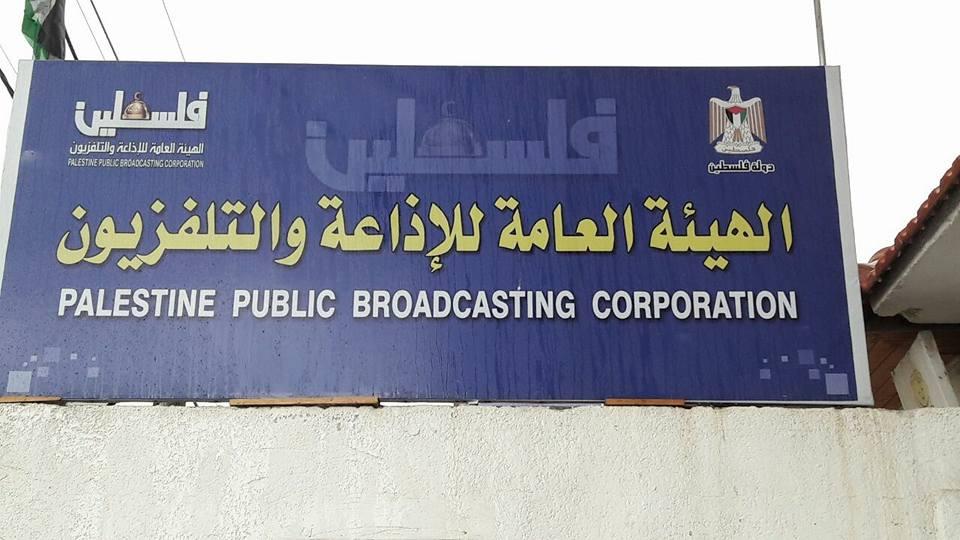هيئة الإذاعة والتلفزيون تدين قرار الاحتلال منعها من العمل بالقدس