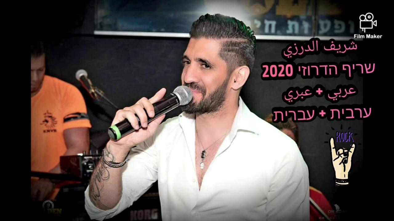 بعد حالة جدل أثارها.. شريف الدرزي ينوي إقامة حفل قريب في غزة (فيديو)