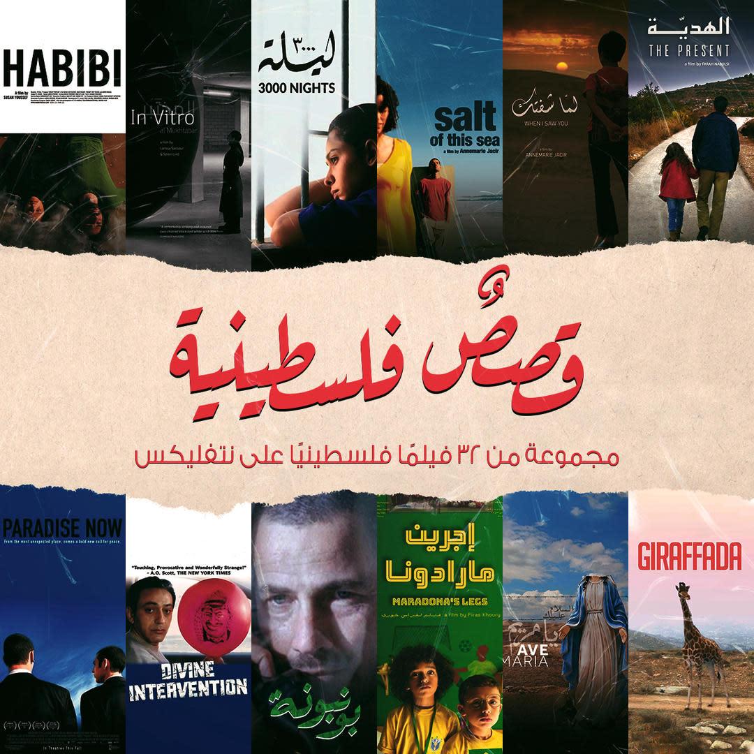 """نتفلكس تطلق مجموعة """"قصص فلسطينية"""" على منصتها اليوم"""